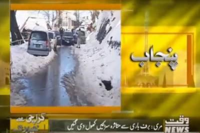 Karachi Say Khyaber Tak 14 February 2018