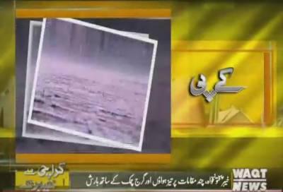 Karachi Say Khyaber Tak 15 May 2018