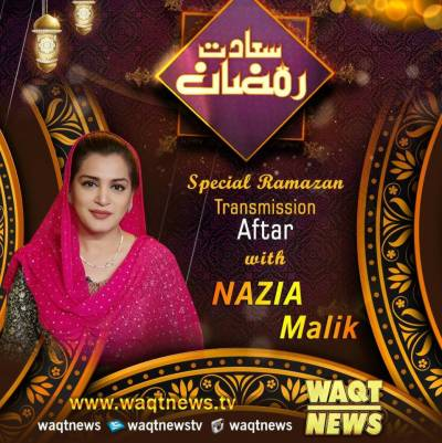 Saadat e Ramazan Iftar Transmission (Part 3) | 19 May 2018