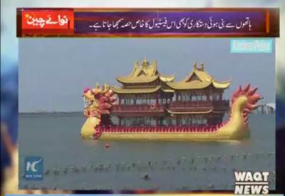 چین کے کلچر کی علامت ڈریگن بوٹ فیسٹیول روائتی جوش وخروش سے منایاجاتاہے۔