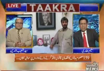 Taakra (Par 2) 13 July 2018