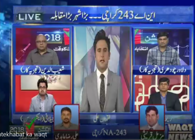 Intekhabat Ka Waqt 18 July 2018.