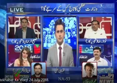 Intekhabat Ka Waqt 24 July 2018.
