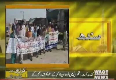 Karachi Say Khyaber Tak 09 September 2018