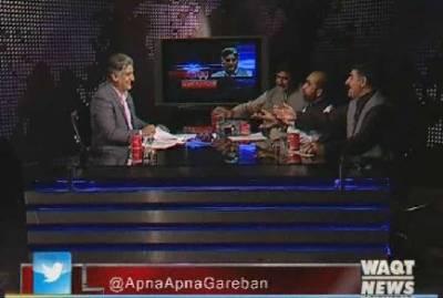 Apna Apna Gareban 17 September 2018