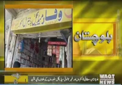 Karachi Say Khyaber Tak 28 September 2018