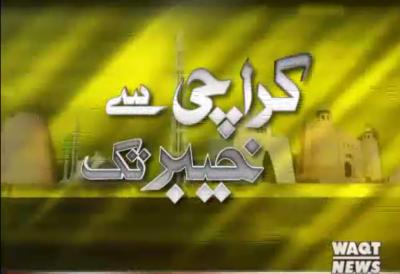Karachi sy Khyaber Tak 13 October 2018